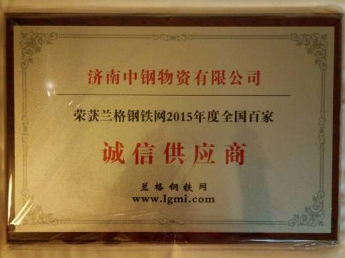 """济南中钢有限公司荣获""""2015年度全国100诚信供应商"""