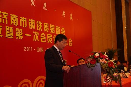 上海钢联应邀参加济南钢铁贸易商会成立大会