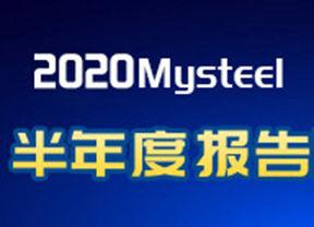 专题:2020年Mysteel黑色系品种半年度报告