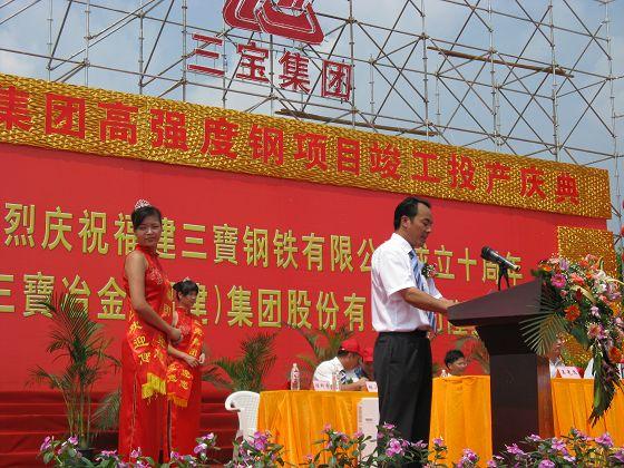 热烈祝贺 三宝 冶金 福建 集团股份 有限公司 揭牌 高清图片
