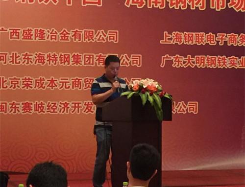 河北东海特钢集团有限公司海南办事处主任 陈锦